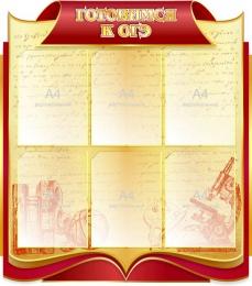Купить Стенд Готовимся к ОГЭ в золотисто-бордовых тонах с карманами А4 800*900мм в Беларуси от 97.00 BYN