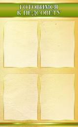Купить Стенд Готовимся к педсовету в золотисто-оливковых тонах 510*830 мм в Беларуси от 56.00 BYN