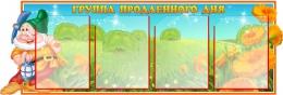Купить Стенд Группа продлённого дня 1160*400 мм в Беларуси от 66.00 BYN