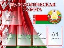 Купить Стенд Идеологическая работа с символикой 1000*750мм в Беларуси от 98.50 BYN