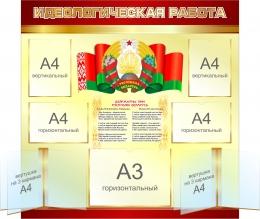 Купить Стенд Идеологическая работа с гербом и флагом Республики Беларусь 1150*1160 мм в Беларуси от 208.00 BYN