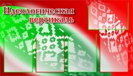 Купить Стенд Идеологическая вертикаль 1040*600мм в Беларуси от 80.50 BYN