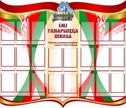 Купить Стенд Iмi ганарыцца школа в стиле Беларусь 1050*900мм в Беларуси от 149.20 BYN