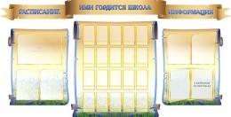 Купить Стенд  Ими гордится школа, Информация, Расписание в виде свитков 2270*1160мм в Беларуси от 343.00 BYN
