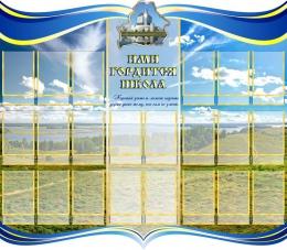 Купить Стенд Ими гордится школа в сине-жёлтых тонах 1050*900мм в Беларуси от 149.20 BYN
