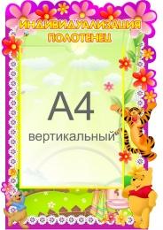 Купить Стенд Индивидуализация полотенец для группы Мультяшки 330*490 мм в Беларуси от 20.50 BYN