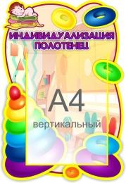 Купить Стенд Индивидуализация полотенец для группы Пирамидки 330*500 мм в Беларуси от 21.50 BYN