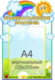 Купить Стенд Индивидуализация полотенец для группы Солнышко, Радуга 330*500 мм в Беларуси от 21.50 BYN