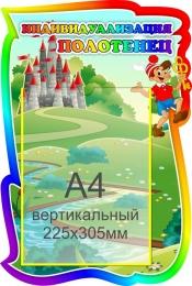 Купить Стенд Индивидуализация полотенец  для группы Золотой ключик 330*490 мм в Беларуси от 20.50 BYN