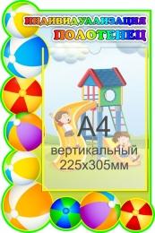Купить Стенд Индивидуализация полотенец для группы Мячики 330*500 мм в Беларуси от 21.50 BYN
