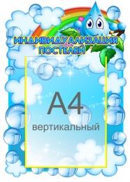 Купить Стенд Индивидуализация постелей для группы Капелька 350*500 мм в Беларуси от 22.50 BYN