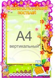 Купить Стенд Индивидуализация постелей для группы Мультяшки 330*490 мм в Беларуси от 20.50 BYN