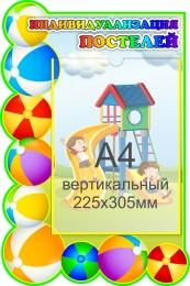 Купить Стенд Индивидуализация постелей для группы Мячики 330*500 мм в Беларуси от 21.50 BYN