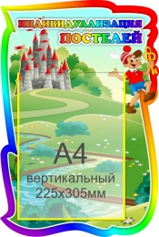 Купить Стенд Индивидуализация постелей для группы Золотой ключик 330*490 мм в Беларуси от 20.50 BYN