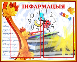 Купить Стенд Iнфармацыя 570*465мм в Беларуси от 34.00 BYN