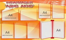 Купить Стенд Iнфармацыя Адно Акно на белорусском 1220*750мм в Беларуси от 152.50 BYN