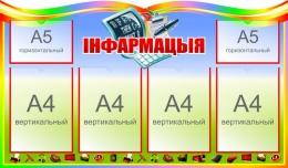 Купить Стенд Iнфармацыя для кабинета информатики на белорусском языке в радужных тонах 1000*600мм в Беларуси от 85.80 BYN