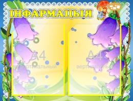 Купить Стенд Iнфармацыя  группа Колокольчик на белорусском языке 560*430мм в Беларуси от 33.00 BYN