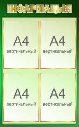 Купить Стенд Iнфармацыя на белорусском языке в зеленых тонах 500*800мм в Беларуси от 54.00 BYN