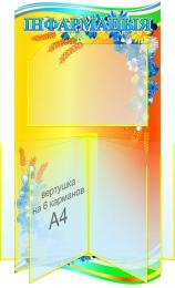 Купить Стенд Iнфармацыя с книжкой-вертушкой на 6 карманов А4 390*750мм в Беларуси от 72.50 BYN