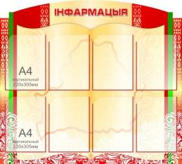Купить Стенд Iнфармацыя в национальных цветах 900*1000мм в Беларуси от 129.00 BYN
