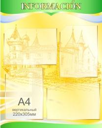 Купить Стенд INFORMACION в кабинет испанского  языка в золотисто-зелёных тонах 600*750 мм в Беларуси от 62.00 BYN