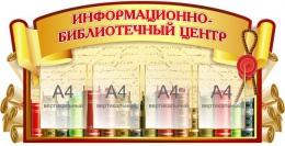 Купить Стенд Информационно-библиотечный вестник в золотистых тонах 1340*690 мм в Беларуси от 122.00 BYN