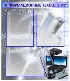 Купить Стенд Информационные технологии в стальных тонах 650*550мм в Беларуси от 48.50 BYN