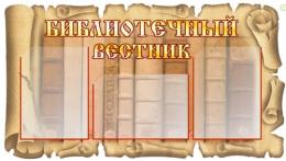Купить Стенд информационный Библиотечный вестник 910*500мм в Беларуси от 62.50 BYN