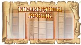 Купить Стенд информационный Бiблiятэчны веснiк  910*500мм в Беларуси от 59.50 BYN