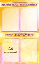 Купить Стенд информационный Бiблiятэкар i СППС настаўнiку в желто-фиолетовых тонах 510*830мм в Беларуси от 56.00 BYN