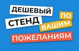 Купить Стенд информационный дешевые стенды в Беларуси от 0.00 BYN