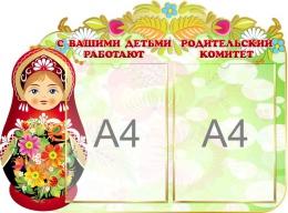 Купить Стенд информационный для группы Матрёшки с 2 карманами А4  630*470мм в Беларуси от 39.00 BYN