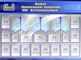 Купить Стенд информационный для организации с логотипом в серо-синих тонах 2000*1490 мм в Беларуси от 456.90 BYN