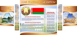 Купить Стенд информационный Государственная символика Беларуси в золотисто-коричневых тонах 1800*880мм в Беларуси от 137.00 BYN