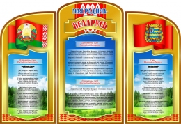 Купить Стенд информационный Государственная символика Беларуси и Вашего города 1890*1300мм в Беларуси от 260.00 BYN