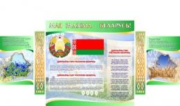 Купить Стенд информационный Государственная символика Беларуси в зеленых тонах 1800*880мм в Беларуси от 137.00 BYN
