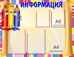 Купить Стенд информационный Карандаши 910*700мм в Беларуси от 80.70 BYN