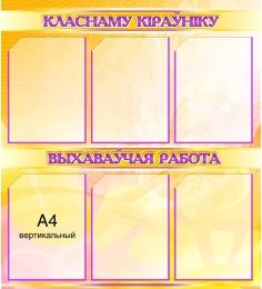Купить Стенд информационный Класнаму кiраўнiку Выхаваўчая работа в желто-фиолетовых тонах 750*830мм в Беларуси от 83.00 BYN
