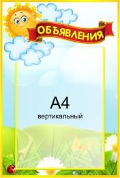 Купить Стенд информационный Объявления группа Солнышко карман А4 300*420мм в Беларуси от 17.50 BYN