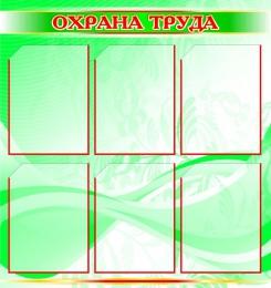 Купить Стенд информационный Охрана труда в красно-зеленых тонах 750*800мм в Беларуси от 80.00 BYN