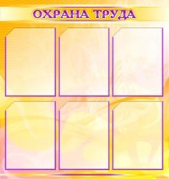 Купить Стенд информационный Охрана труда в желто-фиолетовых тонах 755*800мм в Беларуси от 84.00 BYN