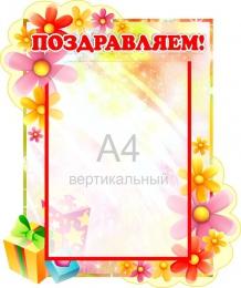 Купить Стенд информационный Поздравляем! 440*370мм в Беларуси от 22.50 BYN