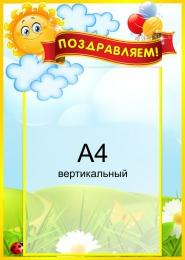 Купить Стенд информационный Поздравляем! группа Солнышко 420*300мм в Беларуси от 16.50 BYN