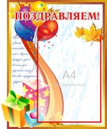 Купить Стенд информационный Поздравляем! в стиле стендов Осень 450*380мм в Беларуси от 21.50 BYN