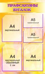 Купить Стенд информационный Прафсаюзны вугалок в желто-фиолетовых тонах 710*830мм в Беларуси от 80.10 BYN