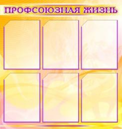 Купить Стенд информационный Профсоюзная жизнь в желто-фиолетовых тонах 755*800мм в Беларуси от 84.00 BYN