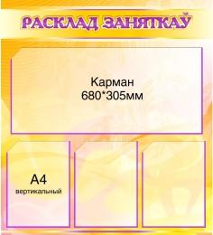 Купить Стенд информационный Расклад заняткаў в желто-фиолетовых тонах 750*830мм в Беларуси от 83.00 BYN