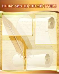 Купить Стенд Информационный Рукопись для кабинета русского языка и литературы 4 кармана 600*750мм в Беларуси от 59.00 BYN