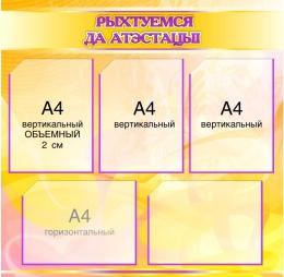 Купить Стенд информационный Рыхтуемся да атэстацыi в желто-фиолетовых тонах 750*740мм в Беларуси от 74.30 BYN